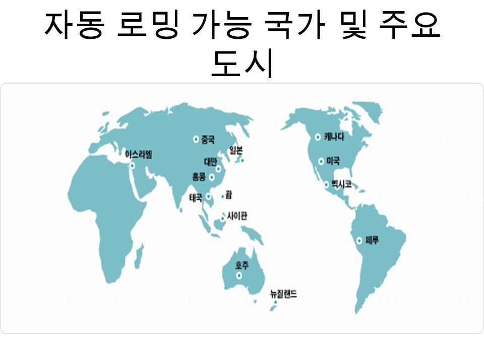 자동 로밍 가능 국가 및 주요 도시