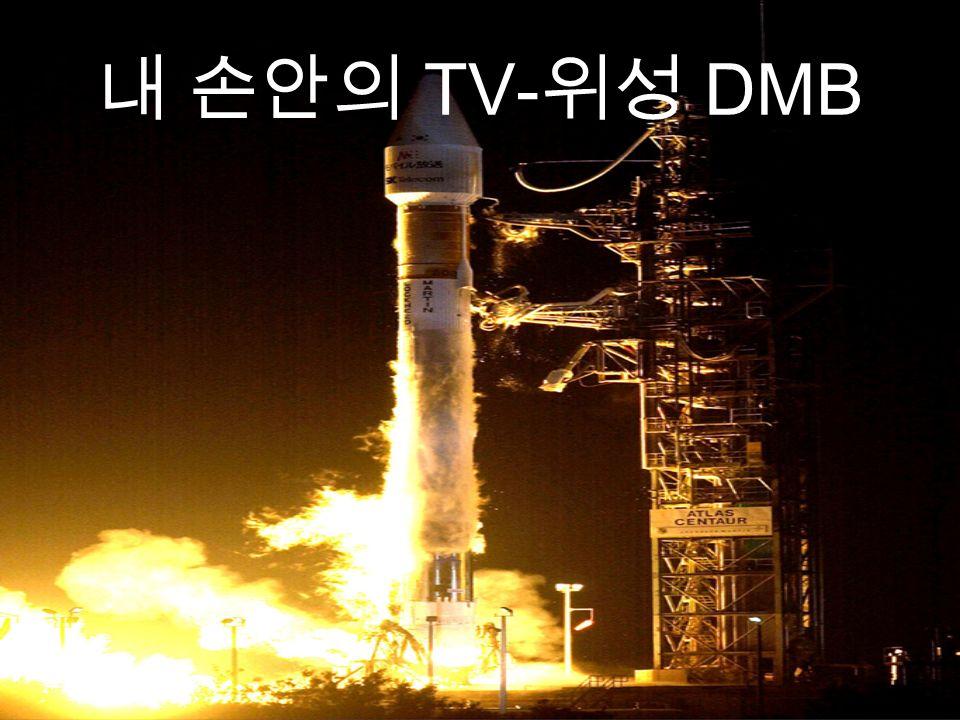 내 손안의 TV- 위성 DMB