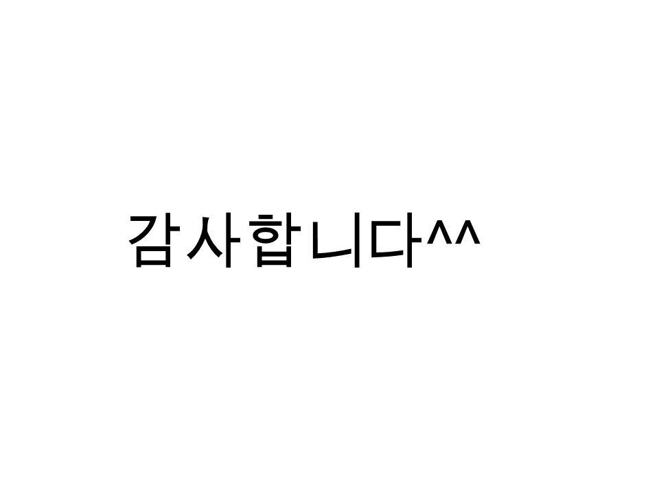 감사합니다 ^^