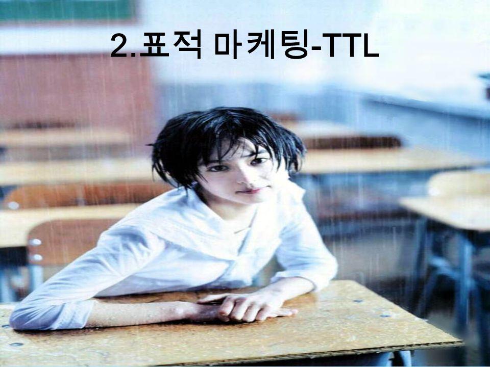 2. 표적 마케팅 -TTL