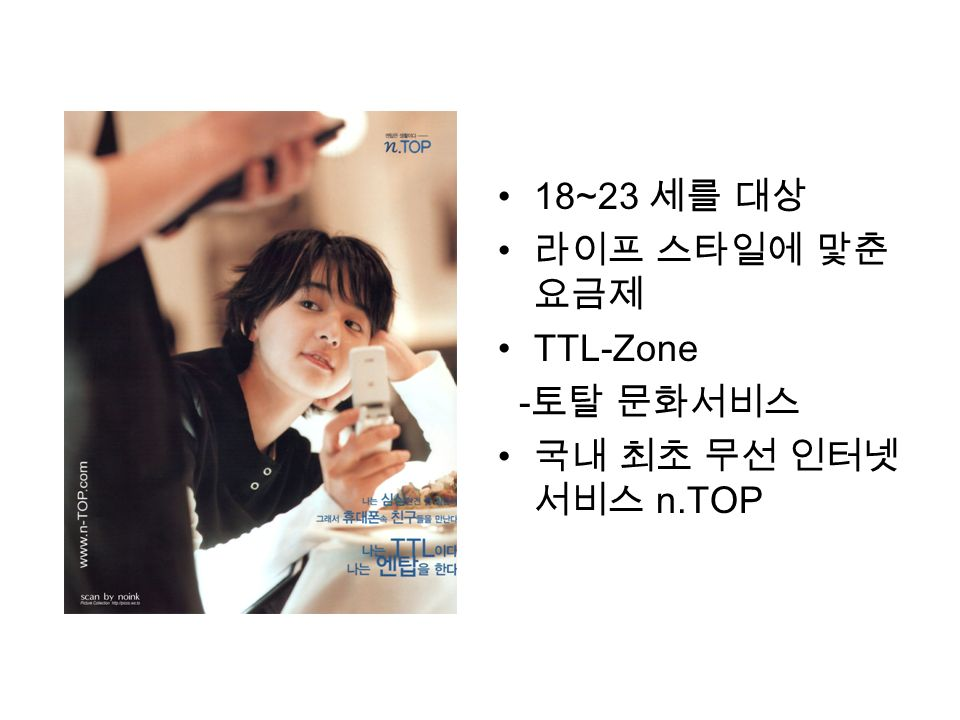 18~23 세를 대상 라이프 스타일에 맟춘 요금제 TTL-Zone - 토탈 문화서비스 국내 최초 무선 인터넷 서비스 n.TOP