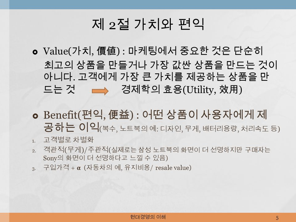  Value( 가치, 價値 ) : 마케팅에서 중요한 것은 단순히 최고의 상품을 만들거나 가장 값싼 상품을 만드는 것이 아니다.