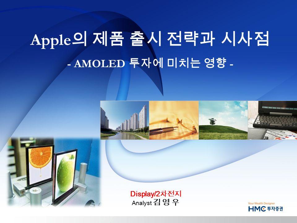 Apple 의 제품 출시 전략과 시사점 - AMOLED 투자에 미치는 영향 - Display/2 차전지 Analyst 김 영 우