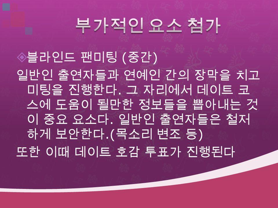  블라인드 팬미팅 ( 중간 ) 일반인 출연자들과 연예인 간의 장막을 치고 미팅을 진행한다.