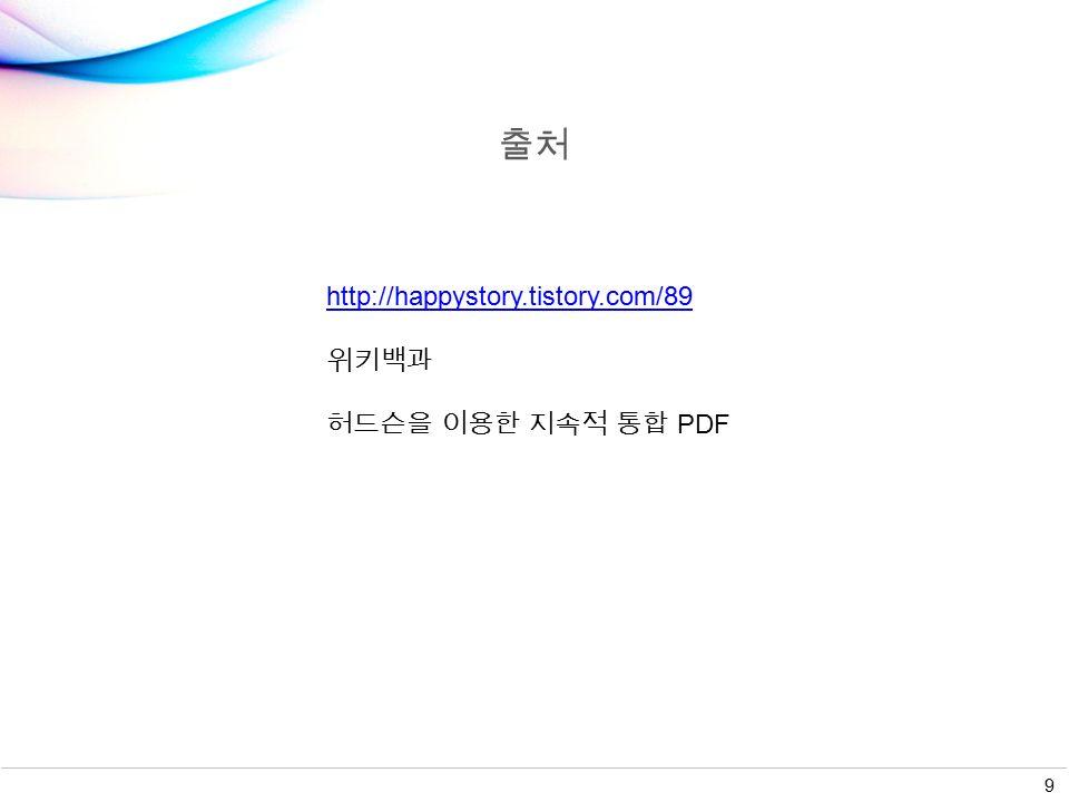 출처 9 http://happystory.tistory.com/89 위키백과 허드슨을 이용한 지속적 통합 PDF