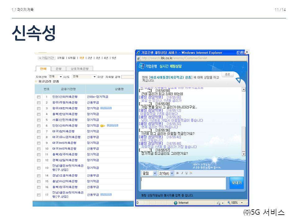1.1 페이지 제목 신속성 11 / 14 ㈜ 5G 서비스