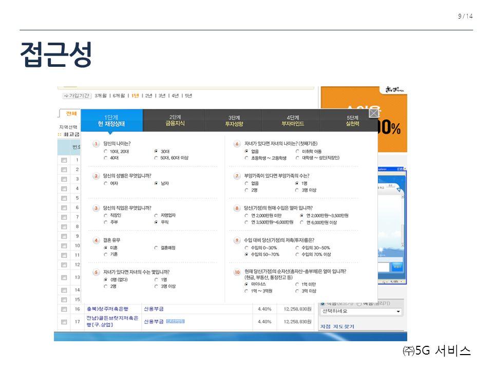 접근성 9 / 14 ㈜ 5G 서비스