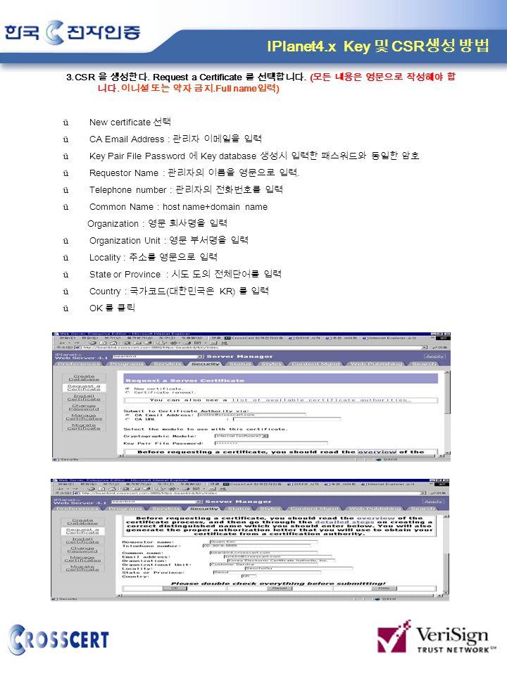 3.CSR 을 생성한다. Request a Certificate 를 선택합니다. ( 모든 내용은 영문으로 작성해야 합 니다.