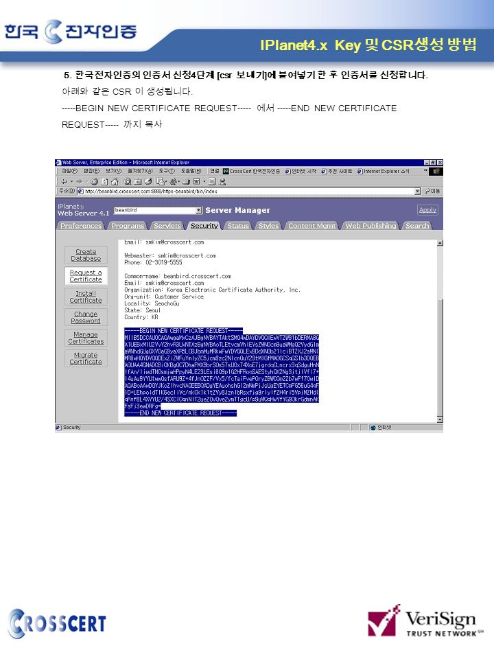 5. 한국전자인증의 인증서 신청 4 단계 [csr 보내기 ] 에 붙여넣기 한 후 인증서를 신청합니다.