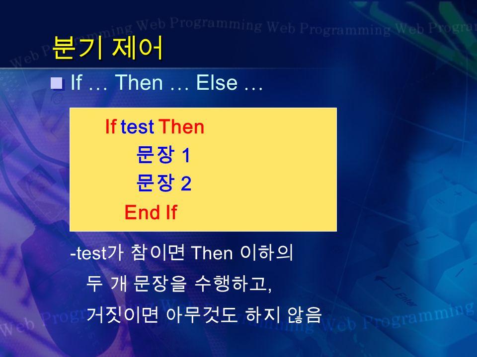 분기 제어 If … Then … Else … -test 가 참이면 Then 이하의 두 개 문장을 수행하고, 거짓이면 아무것도 하지 않음 If test Then 문장 1 문장 2 End If