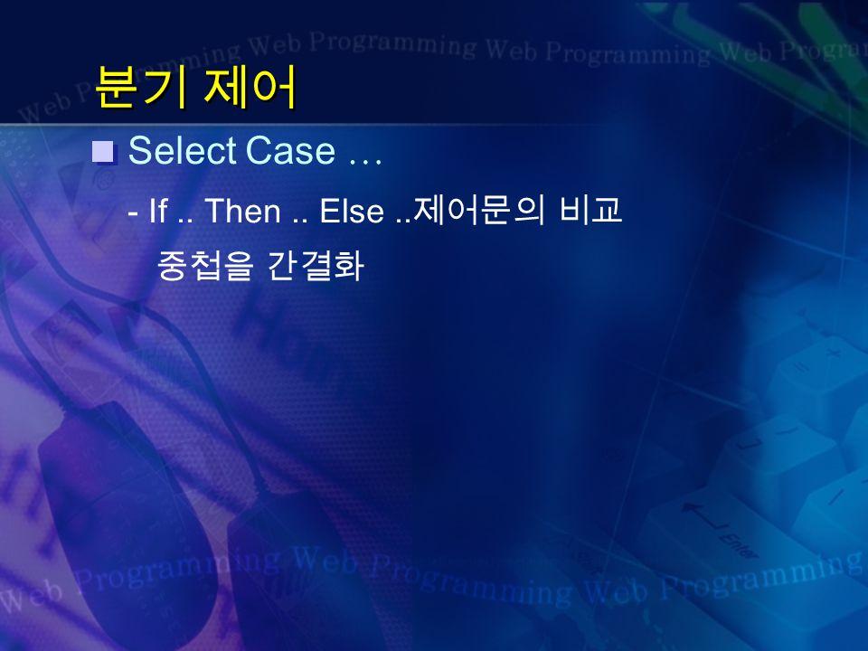 분기 제어 Select Case … - If.. Then.. Else.. 제어문의 비교 중첩을 간결화