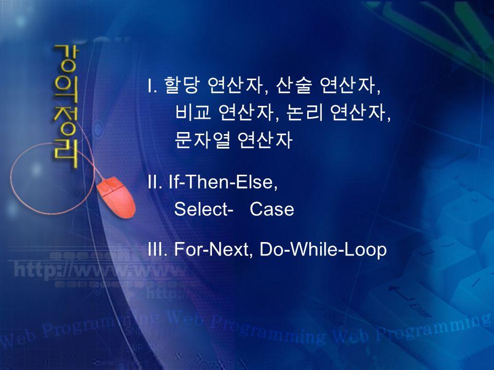Ⅰ. 할당 연산자, 산술 연산자, 비교 연산자, 논리 연산자, 문자열 연산자 Ⅱ. If-Then-Else, Select- Case Ⅲ. For-Next, Do-While-Loop