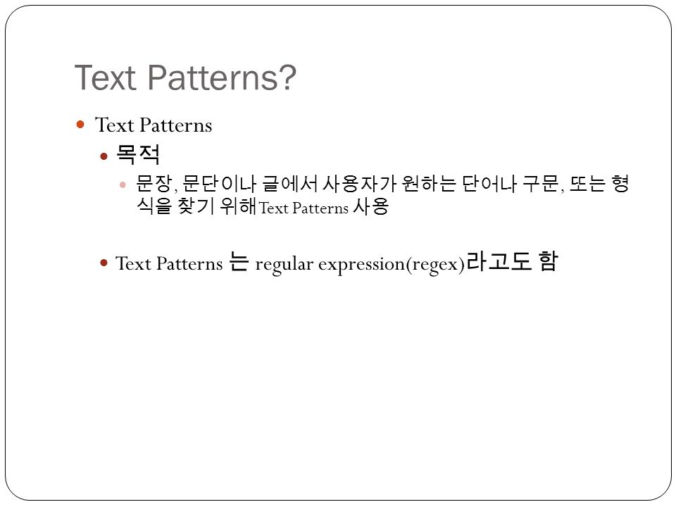 Text Patterns.