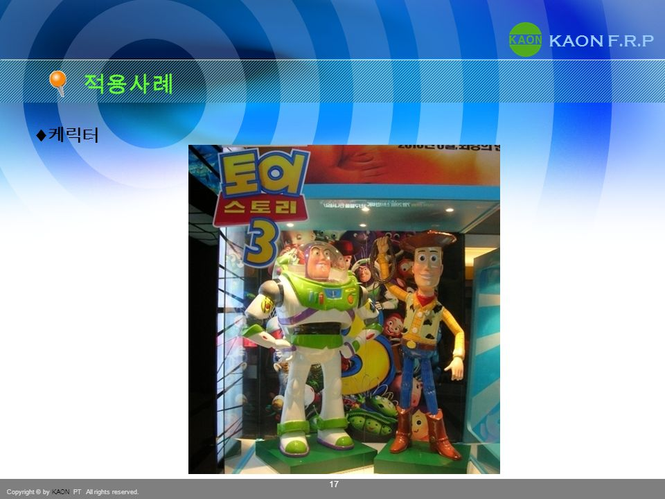 Copyright © by KAON PT All rights reserved. KAON F.R.P 17 적용사례 ♦케릭터
