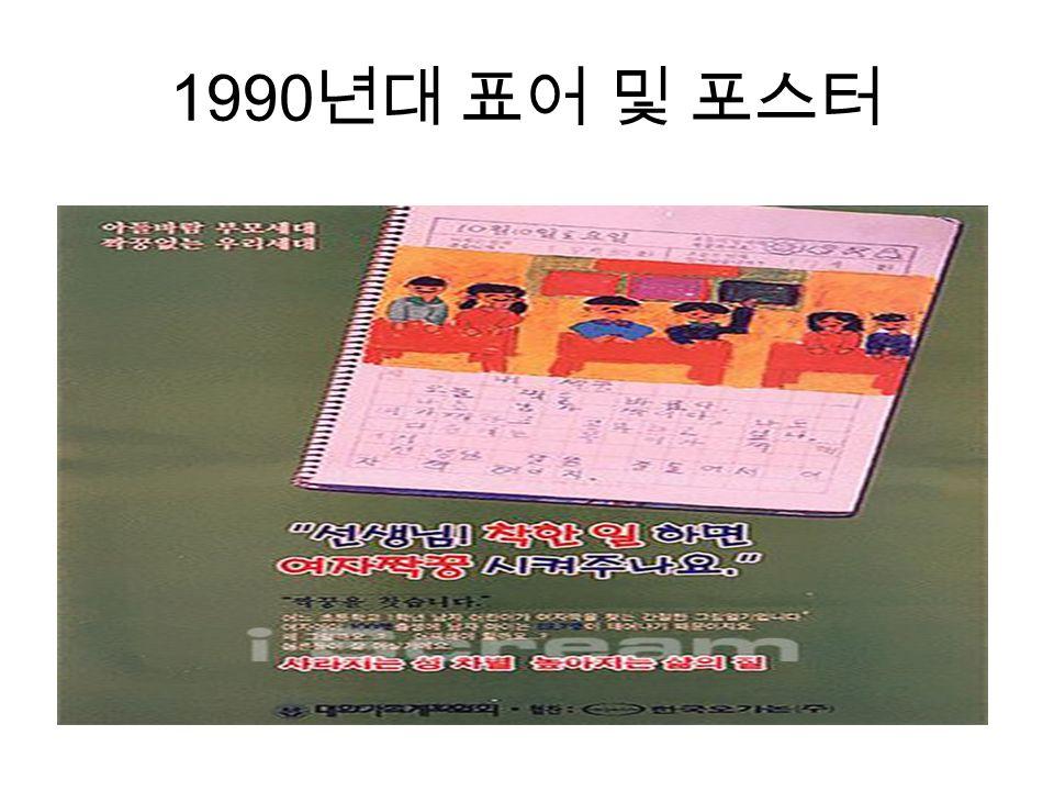 1990 년대 표어 및 포스터 1. 잘 키운 딸 하나 열 아들 안부럽다. 2. 아들 바람 부모세대 짝꿍 없는 우리 세대