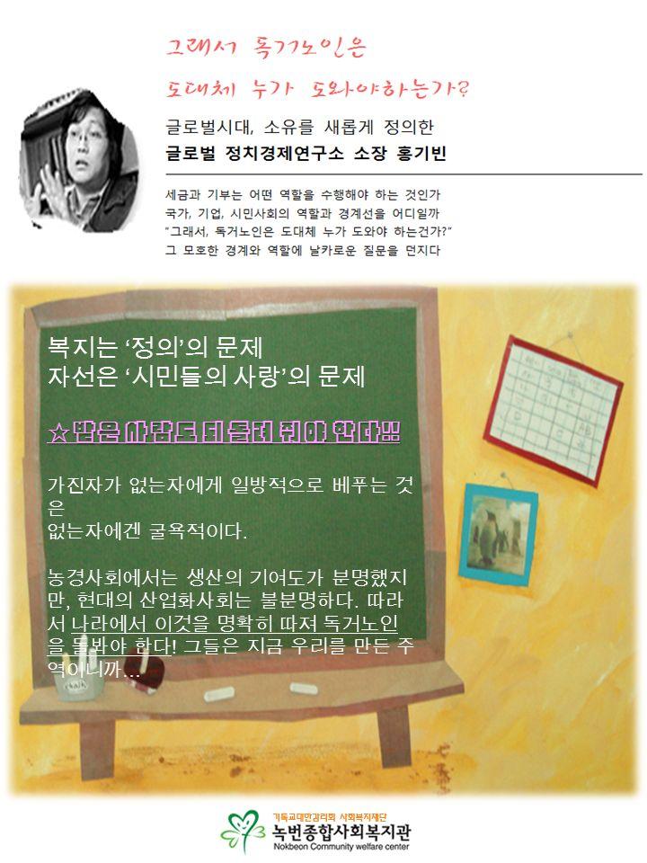 복지는 ' 정의 ' 의 문제 자선은 ' 시민들의 사랑 ' 의 문제 ☆받은 사람도 되돌려 줘야 한다!.