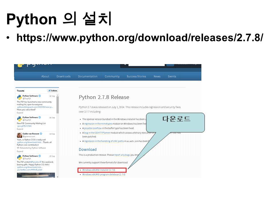 Python 의 설치 https://www.python.org/download/releases/2.7.8/ 다운로드