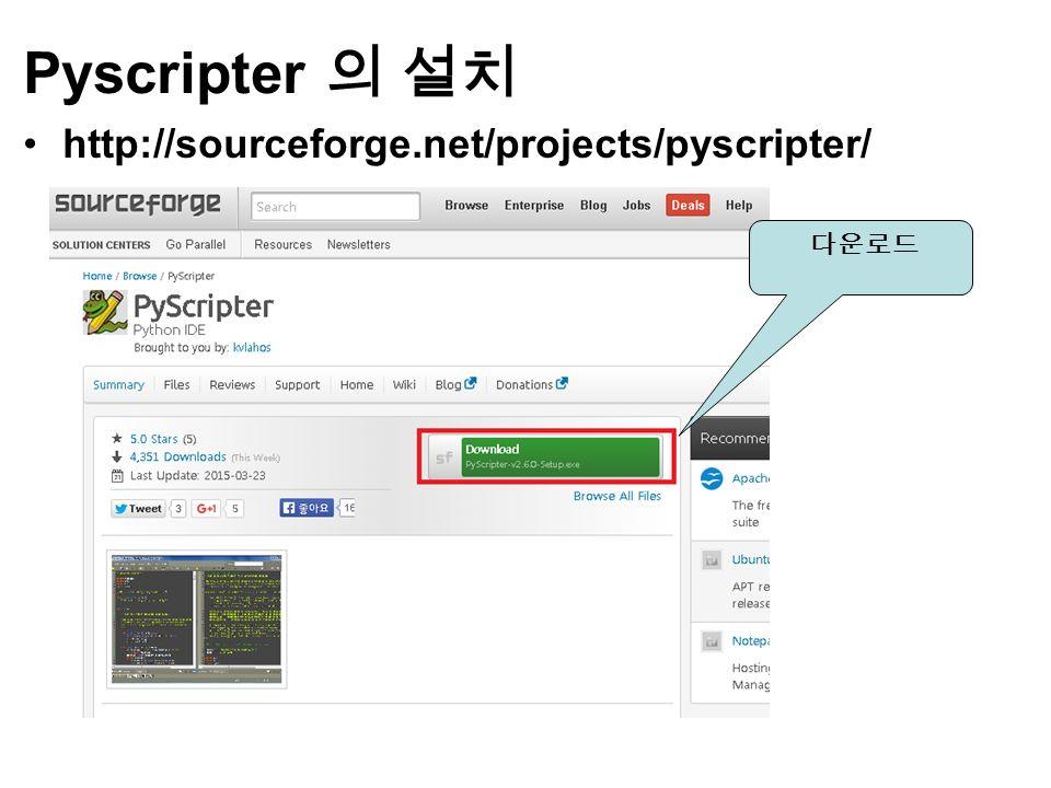 Pyscripter 의 설치 http://sourceforge.net/projects/pyscripter/ 다운로드