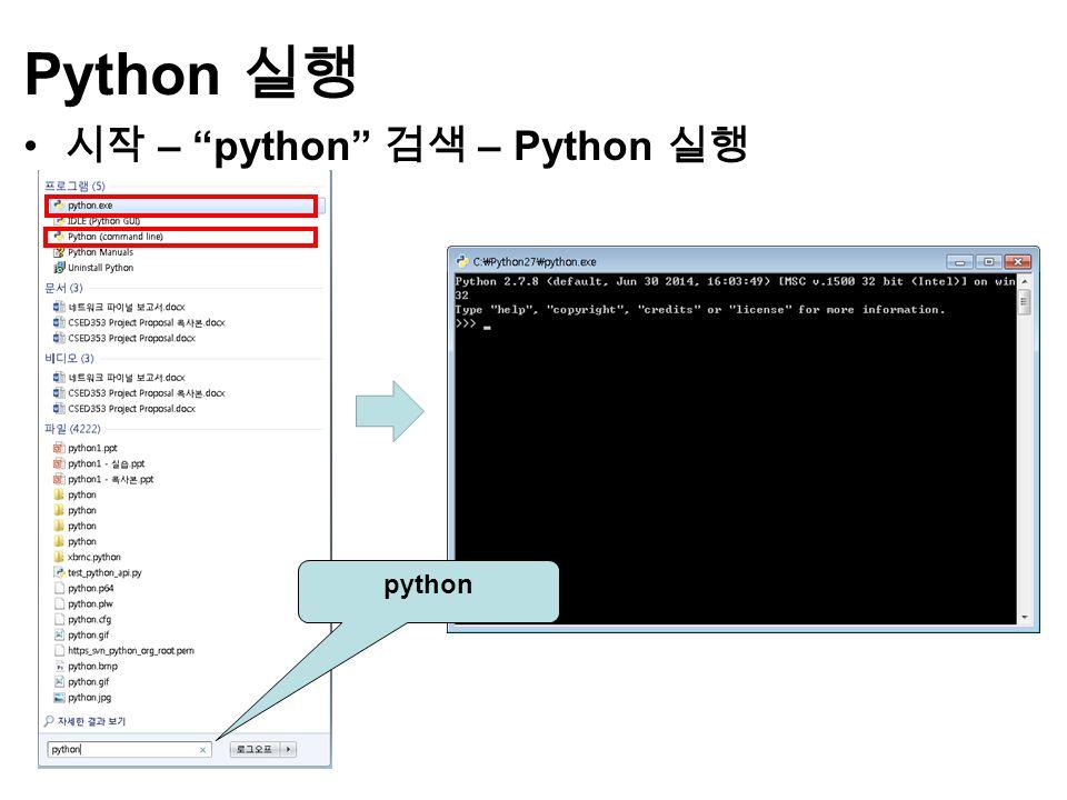 시작 – python 검색 – Python 실행 Python 실행 python