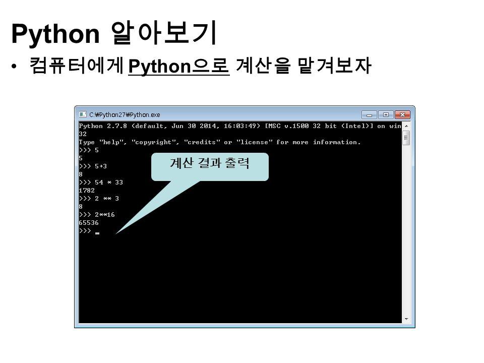 컴퓨터에게 Python 으로 계산을 맡겨보자 Python 알아보기 계산 결과 출력