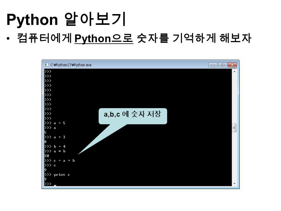 컴퓨터에게 Python 으로 숫자를 기억하게 해보자 Python 알아보기 a,b,c 에 숫자 저장