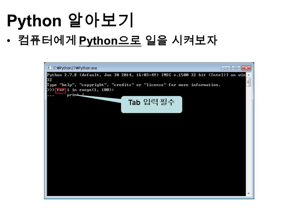 컴퓨터에게 Python 으로 일을 시켜보자 Python 알아보기 Tab 입력 필수