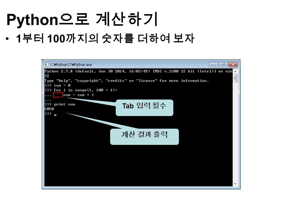 1 부터 100 까지의 숫자를 더하여 보자 Python 으로 계산하기 계산 결과 출력 Tab 입력 필수