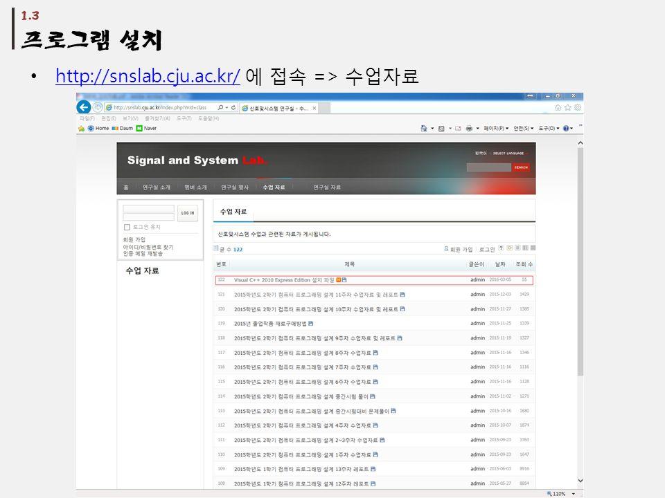 http://snslab.cju.ac.kr/ 에 접속 => 수업자료 http://snslab.cju.ac.kr/