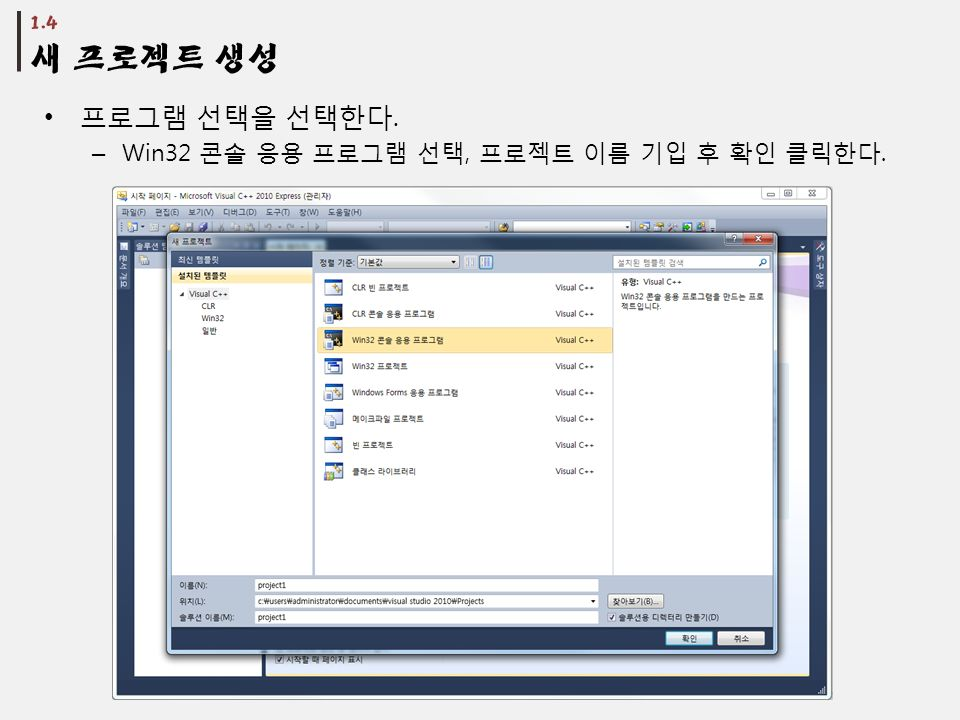 프로그램 선택을 선택한다. – Win32 콘솔 응용 프로그램 선택, 프로젝트 이름 기입 후 확인 클릭한다.