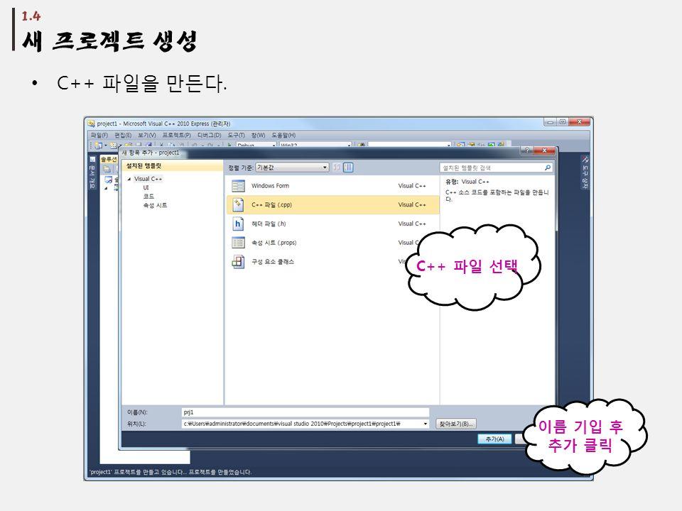 C++ 파일을 만든다. 소스 파일 -> 추가 -> 새 항목 C++ 파일 선택 이름 기입 후 추가 클릭