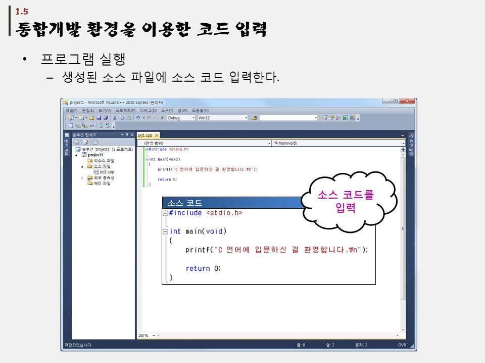 프로그램 실행 – 생성된 소스 파일에 소스 코드 입력한다. 소스 코드 소스 코드를 입력