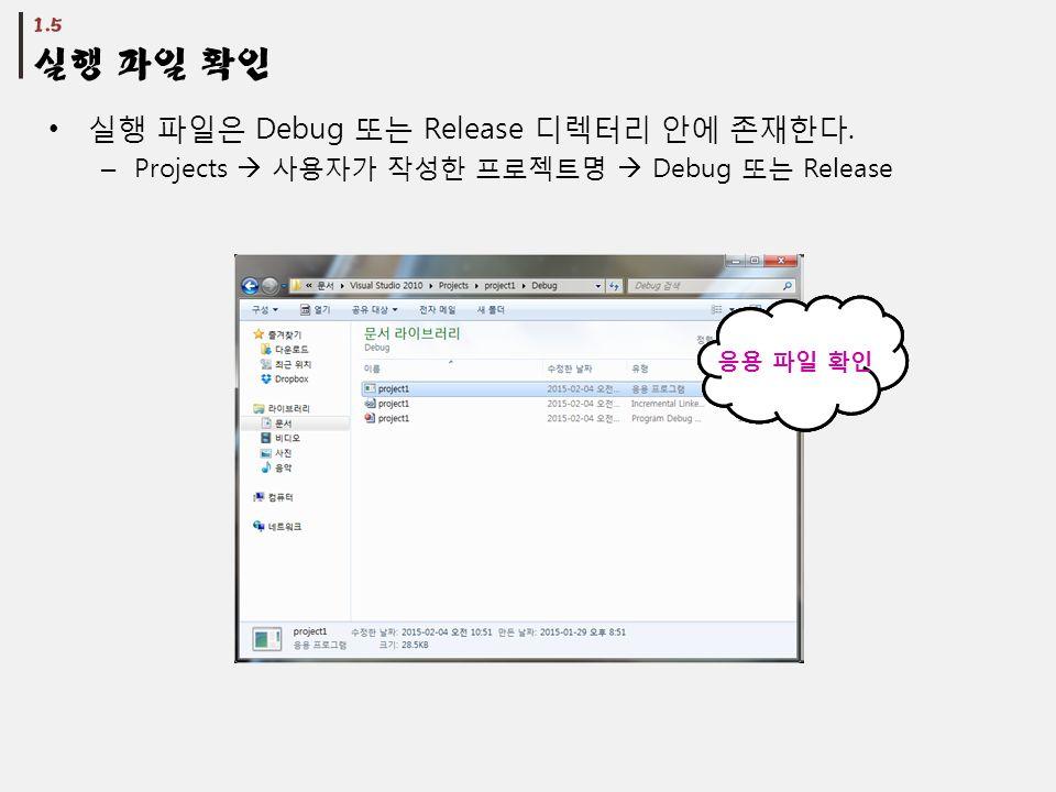 실행 파일은 Debug 또는 Release 디렉터리 안에 존재한다.