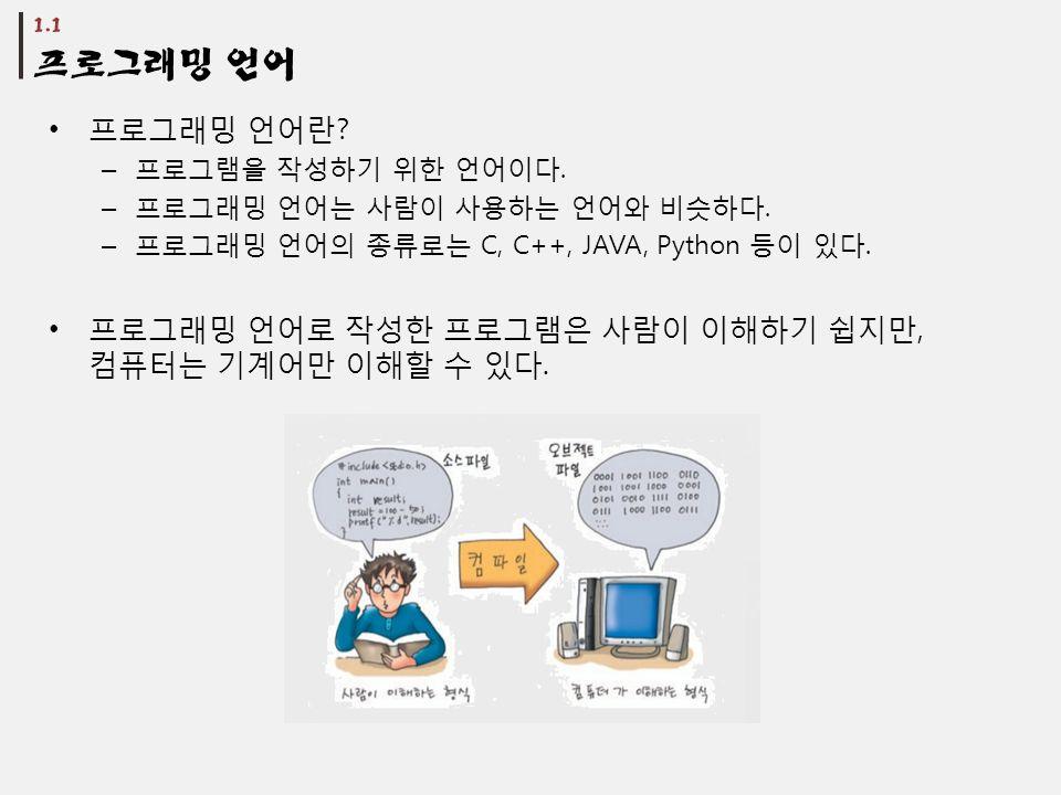 프로그래밍 언어란 . – 프로그램을 작성하기 위한 언어이다. – 프로그래밍 언어는 사람이 사용하는 언어와 비슷하다.
