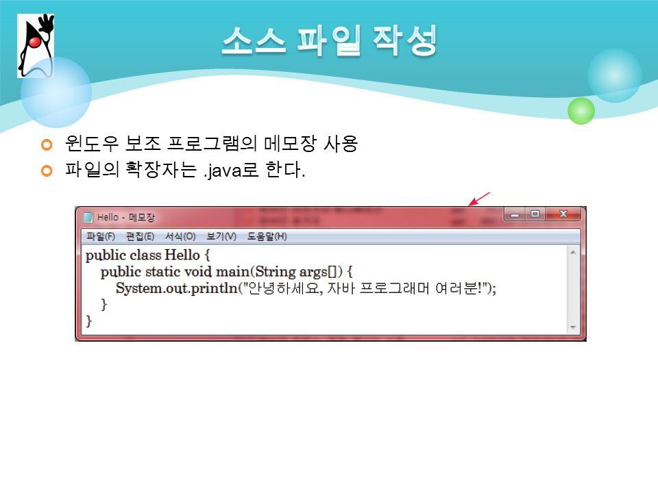 윈도우 보조 프로그램의 메모장 사용 파일의 확장자는.java 로 한다.