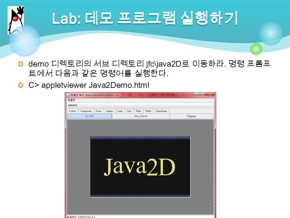 demo 디렉토리의 서브 디렉토리 jfc\java2D 로 이동하라. 명령 프롬프 트에서 다음과 같은 명령어를 실행한다. C> appletviewer Java2Demo.html