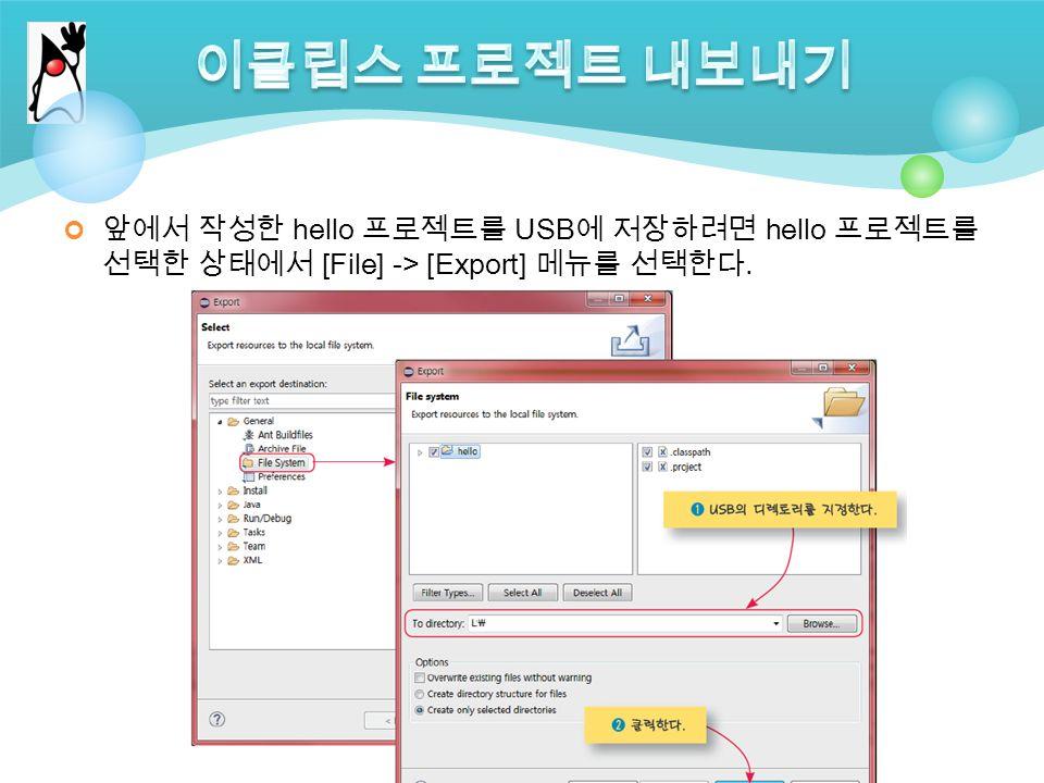 앞에서 작성한 hello 프로젝트를 USB 에 저장하려면 hello 프로젝트를 선택한 상태에서 [File] -> [Export] 메뉴를 선택한다.
