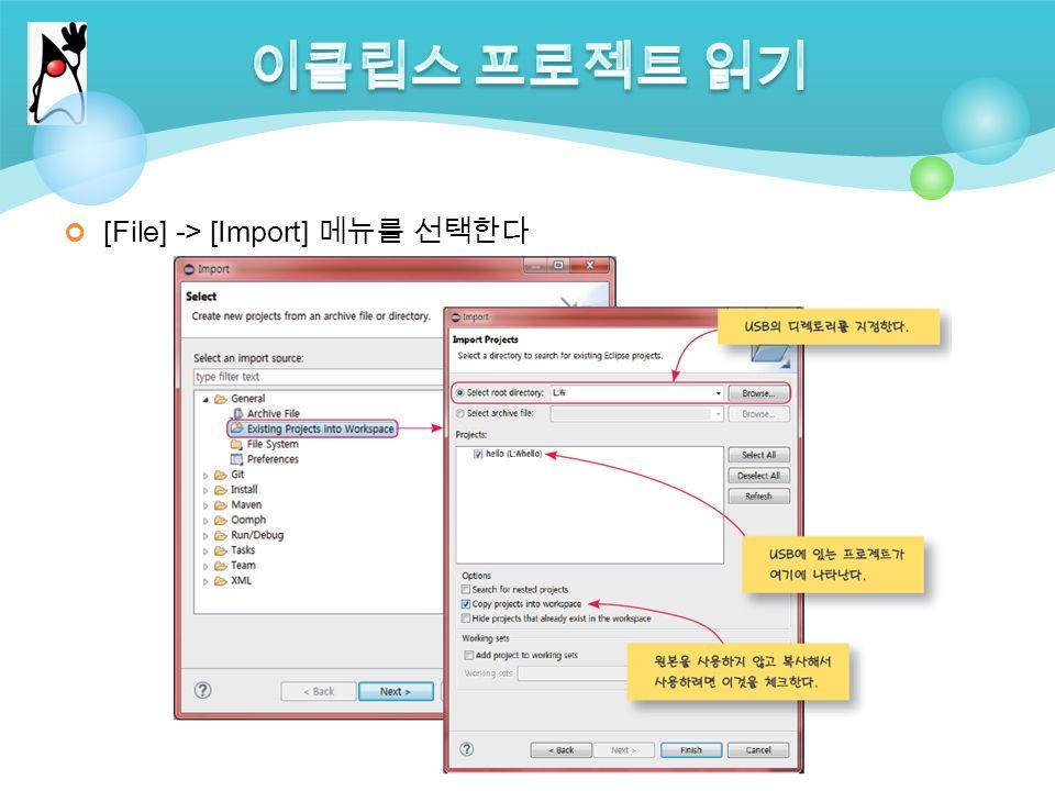 [File] -> [Import] 메뉴를 선택한다