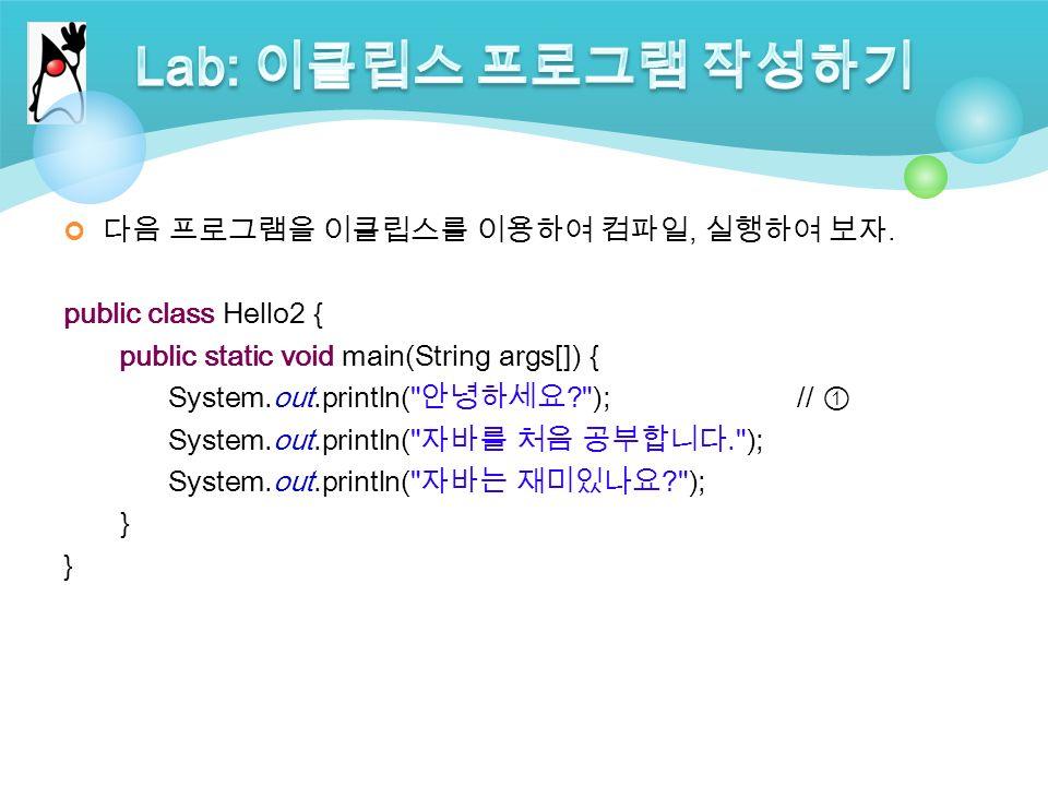 다음 프로그램을 이클립스를 이용하여 컴파일, 실행하여 보자.