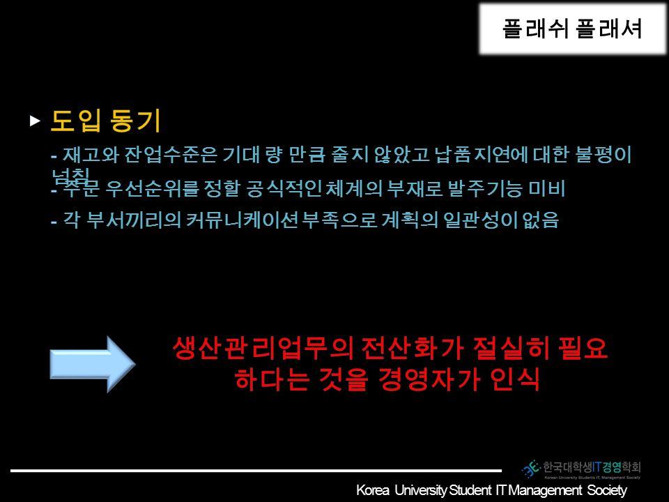 MRP 도입 사례 - IBM 플래쉬 플래셔 Korea University Student IT Management Society
