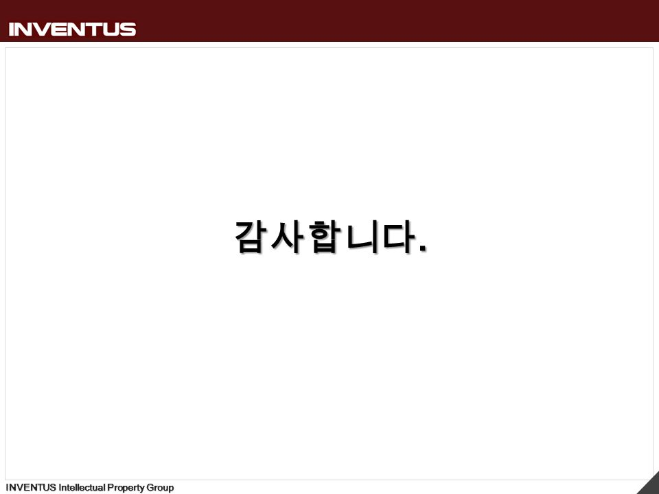 INVENTUS Intellectual Property Group 감사합니다.