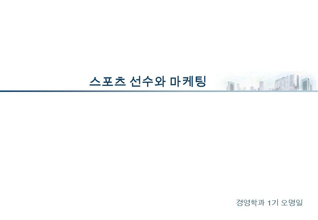 스포츠 선수와 마케팅 경영학과 1 기 오명일