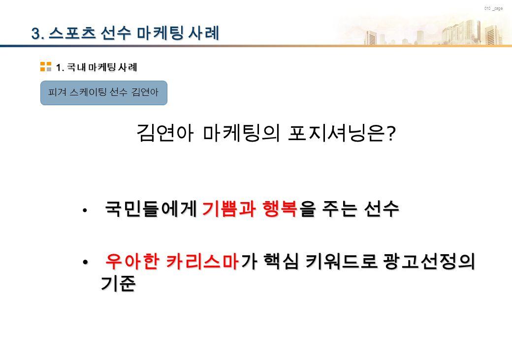 010 _page 3. 스포츠 선수 마케팅 사례 1.