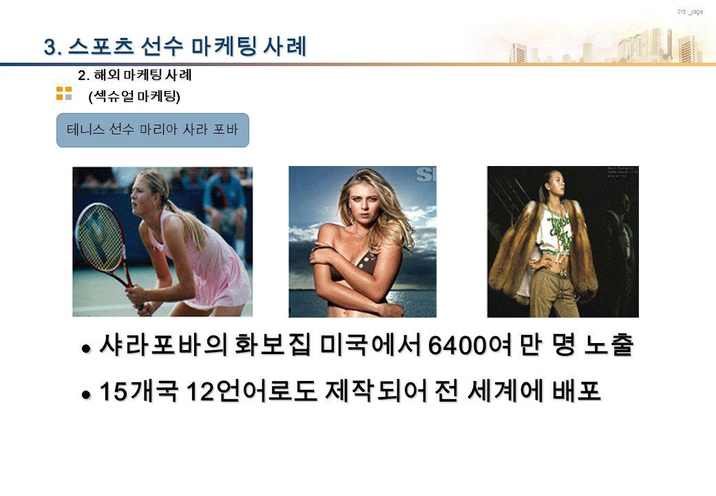 015 _page 3. 스포츠 선수 마케팅 사례 2.