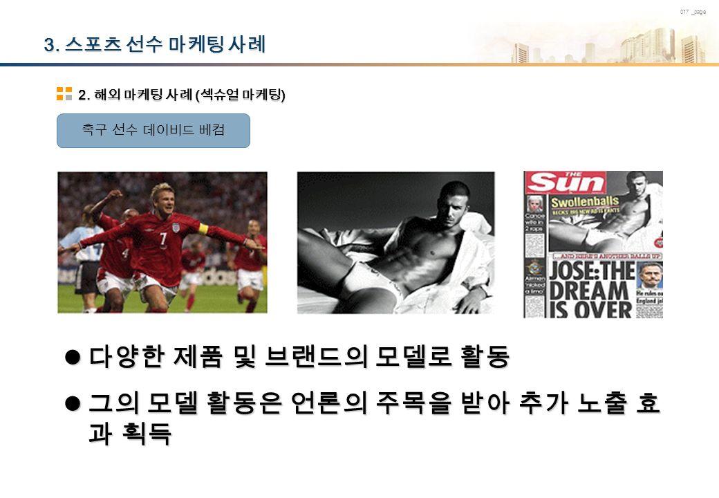017 _page 3. 스포츠 선수 마케팅 사례 2.