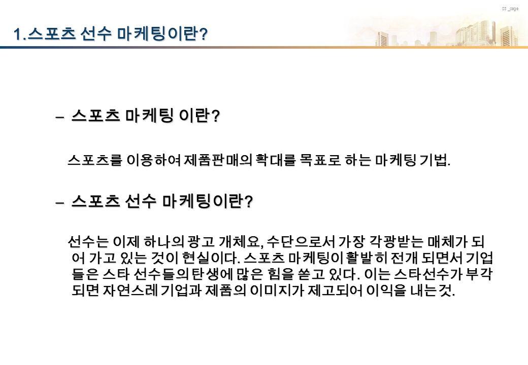 03 _page 1. 스포츠 선수 마케팅이란 . – 스포츠 마케팅 이란 .