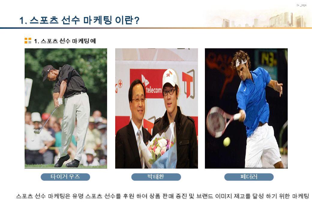 04 _page 1. 스포츠 선수 마케팅 이란 .