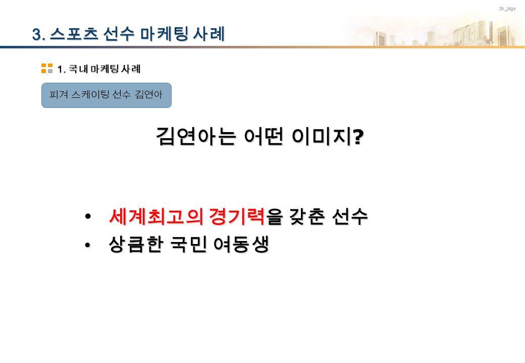 09 _page 3. 스포츠 선수 마케팅 사례 1.