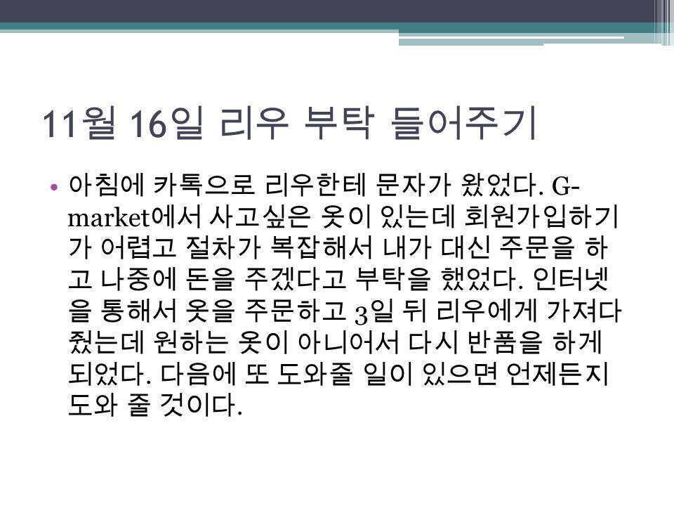 11 월 16 일 리우 부탁 들어주기 아침에 카톡으로 리우한테 문자가 왔었다.