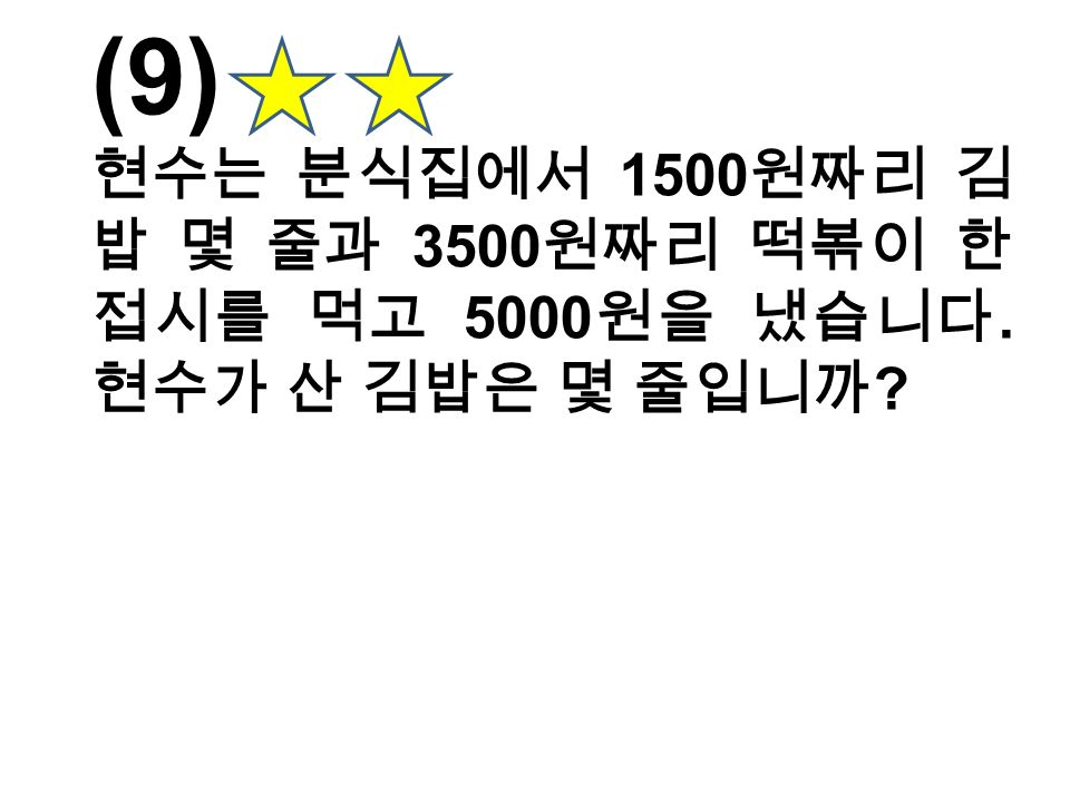 (9) 현수는 분식집에서 1500 원짜리 김 밥 몇 줄과 3500 원짜리 떡볶이 한 접시를 먹고 5000 원을 냈습니다. 현수가 산 김밥은 몇 줄입니까