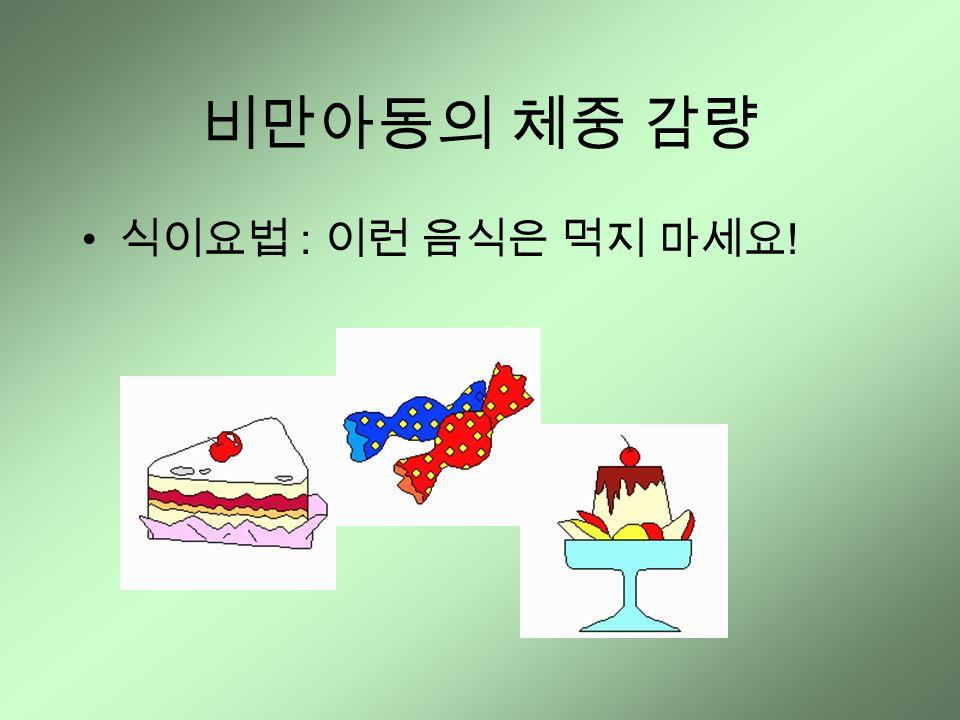 비만아동의 체중 감량 식이요법 : 이런 음식은 먹지 마세요 !